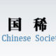 Interview with Dr. Chen Zhanheng, Chinese Society of Rare Earths