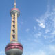 Rare Earth Industry Goes to Shanghai!